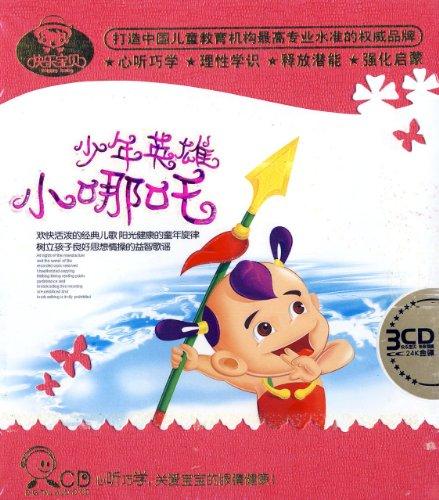 少年英雄小哪吒 3CD