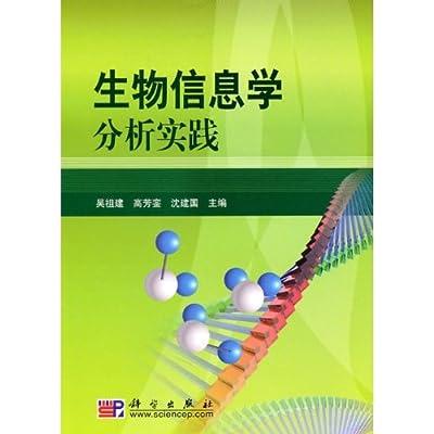 生物信息学分析实践.pdf