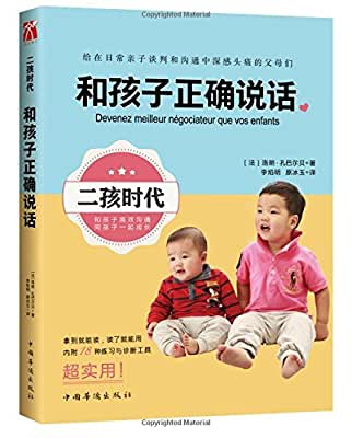 二孩时代:和孩子正确说话.pdf