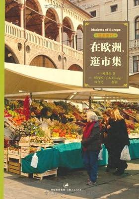 在欧洲,逛市集.pdf