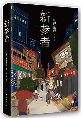 东野圭吾:新参者.pdf