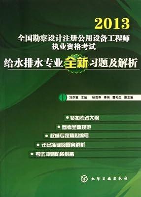 全国勘察设计注册公用设备工程师执业资格考试:给水排水专业全新习题及解析.pdf