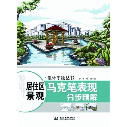 9787517003571/居住区景观马克笔表现分步精平面设计色彩的v景观图片