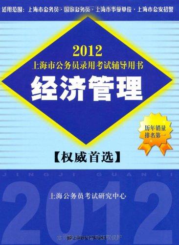 2012上海市公务员录用考试辅导用书