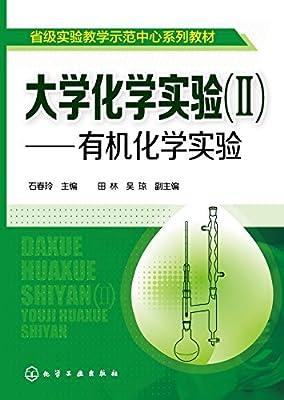 大学化学实验:有机化学实验.pdf