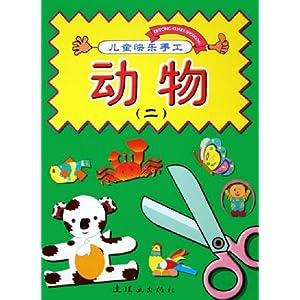 动物(2)/儿童快乐手工 张辉 连环画出版社 原价:8.