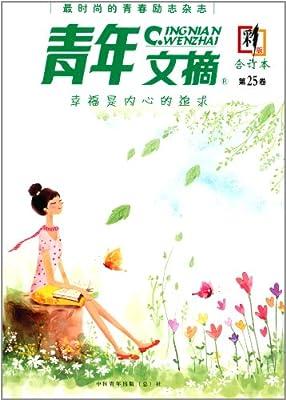 青年文摘彩版合订本.pdf