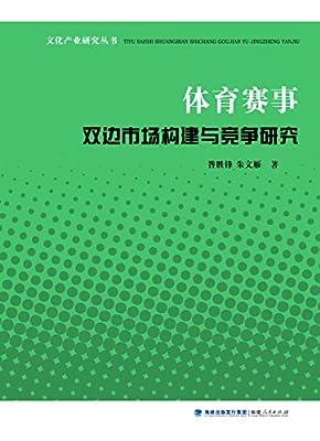 文化产业研究丛书:体育赛事双边市场构建与竞争研究.pdf