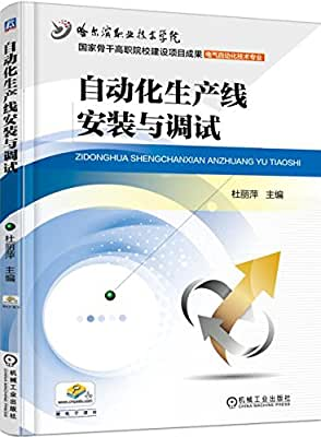 电气自动化技术专业:自动化生产线安装与调试.pdf