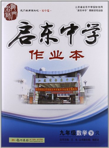 龙门名师系列之初中篇 启东中学作业本 数学 9年级下册 R
