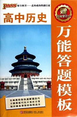 PASS绿卡图书•万能答题模板:高中历史.pdf