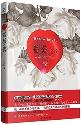 蔷薇之伤.pdf