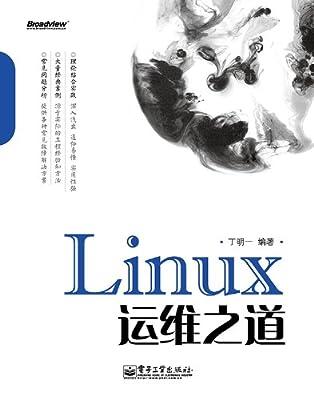 Linux运维之道.pdf