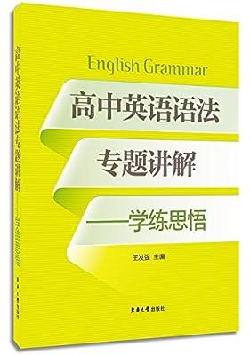 高中英语语法专题讲解:学练思悟.pdf