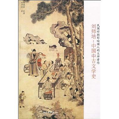 《刘师培:中国中古文学史》内容简介:刘师培是我国清未民国...