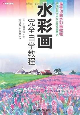 水彩画完全自学教程.pdf