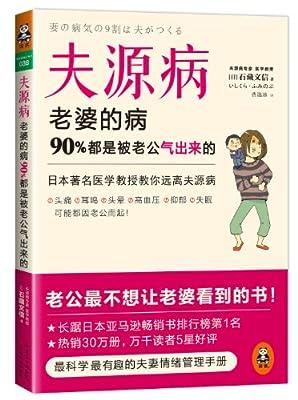 夫源病:老婆的病,90%都是被老公气出来的.pdf