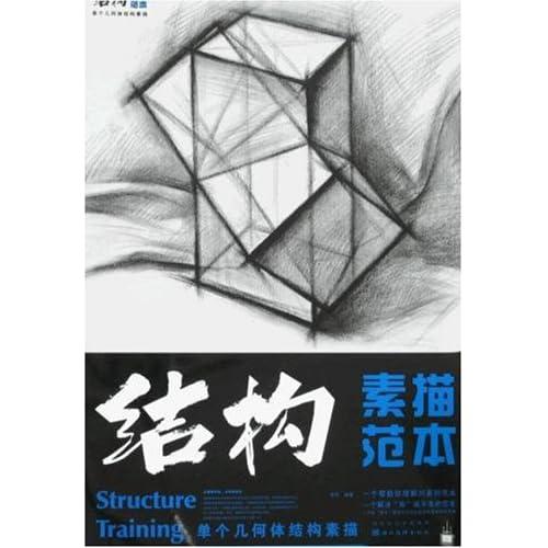 结构素描范本:单个几何体结构素描图片