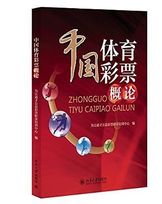 中国体育彩票概论.pdf
