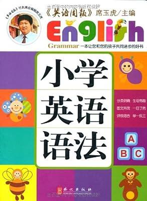 小学英语语法.pdf