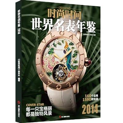 时尚时间2014世界名表年鉴.pdf