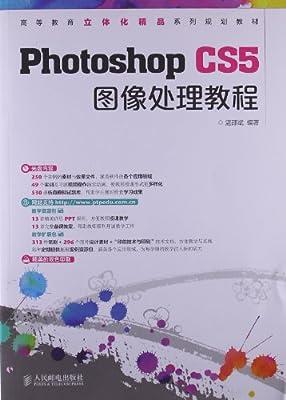 Photoshop CS5图像处理教程.pdf