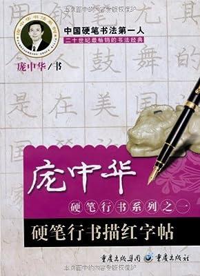 庞中华硬笔行书系列之一:硬笔行书描红字贴.pdf