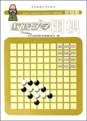 教孩子学围棋.pdf