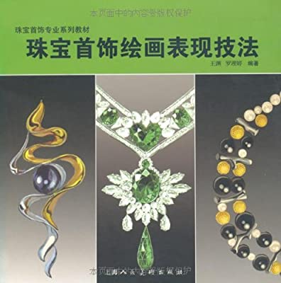 珠宝首饰绘画表现技法.pdf