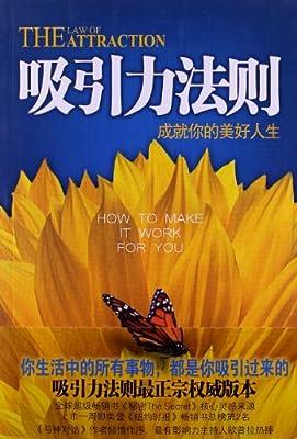吸引力法则:成就你的美好人生.pdf