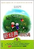 新经典日日诵(5)(适合三年级学生)-图片