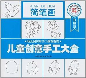 儿童创意手工大全:简笔画(升级版) [平装]
