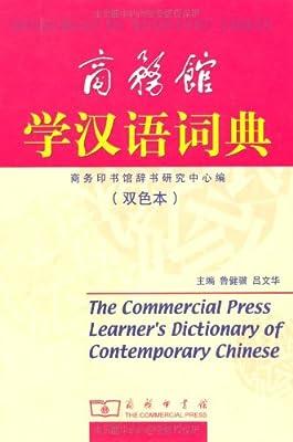 商务馆学汉语词典.pdf