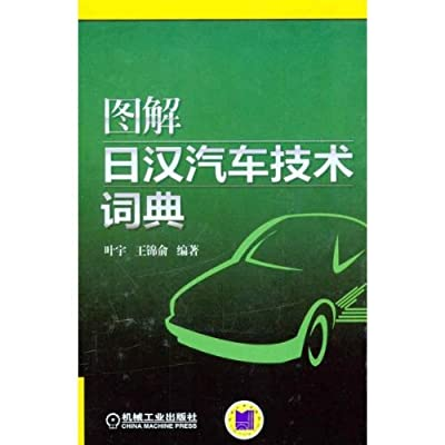 图解日汉汽车技术词典.pdf