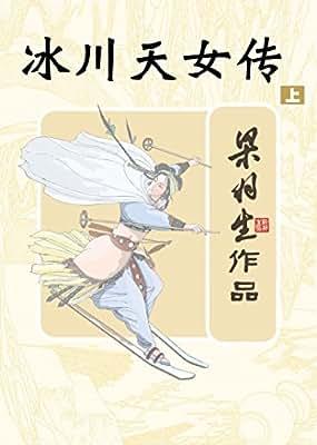 冰川天女传.pdf