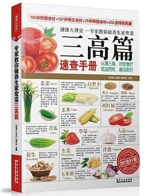 专家教你做养生菜 三高篇.pdf