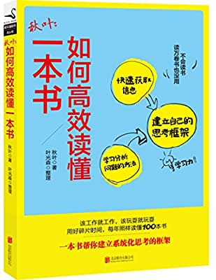 秋叶--如何高效读懂一本书.pdf
