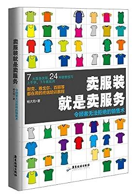 卖服装就是卖服务:令顾客无法拒绝的销售术.pdf