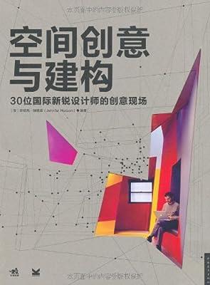 空间创意与建构:30位国际新锐设计师的创意现场.pdf