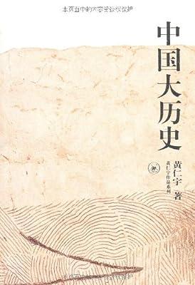 中国大历史.pdf
