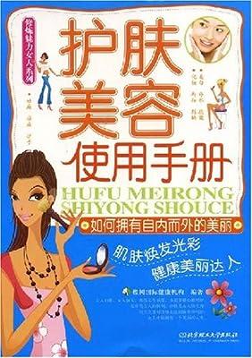 护肤美容使用手册.pdf