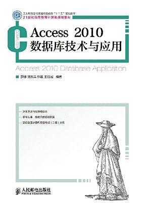 Access 2010数据库技术与应用.pdf