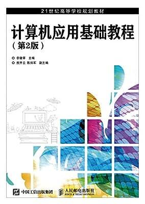 计算机应用基础教程.pdf