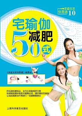 宅瑜伽减肥50式.pdf