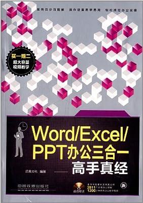 Word/Excel/PPT办公三合一高手真经.pdf