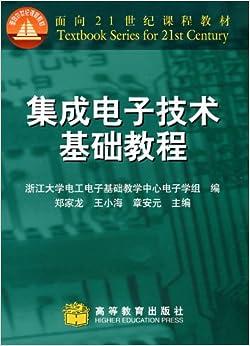 本书由华中科技大学康华光教授担任主审