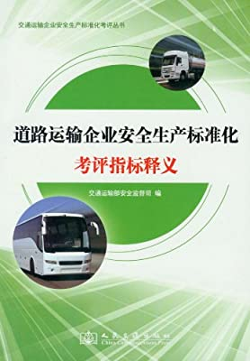 交通运输企业安全生产标准化考评丛书:道路运输企业安全生产标准化考评指标释义.pdf