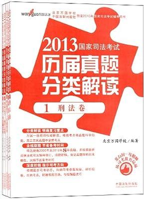 万国法源:国家司法考试历届真题分类解读.pdf