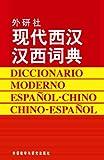 外研社现代西汉汉西词典
