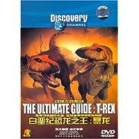 DISCOVERY动物大观系列:白垩纪恐龙之王暴龙